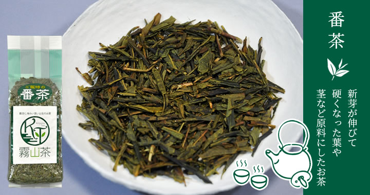 新芽が伸びて硬くなった葉や茎など原料にしたお茶