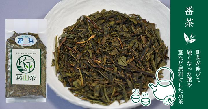 新芽が伸びて硬くなった葉や茎など原料にしたお茶。