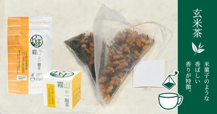 米菓子のような香ばしい香りが特徴。