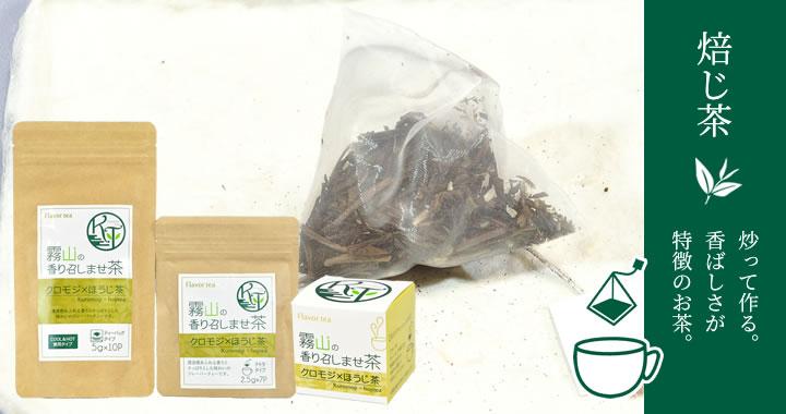 炒って作る。香ばしさが特徴のお茶、焙じ茶