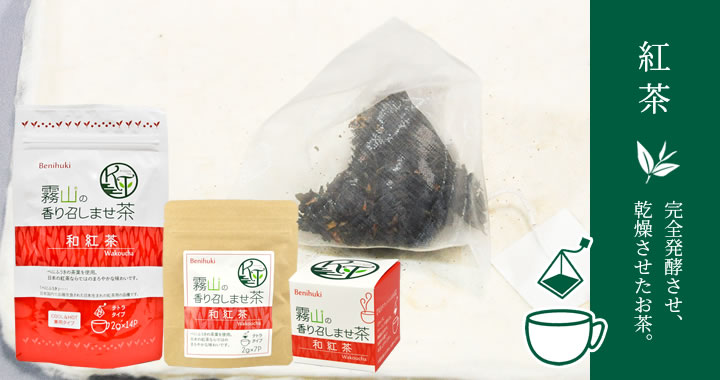 完全発酵させ、乾燥させたお茶。紅茶